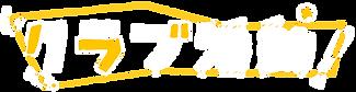 クラブロゴ.png