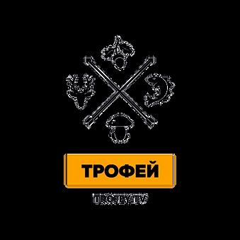 трофей лого.png