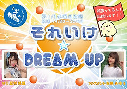 それゆけDREAM UP2.jpg