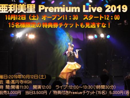 亜利美里 Premium Live 2019ワンマンライブ