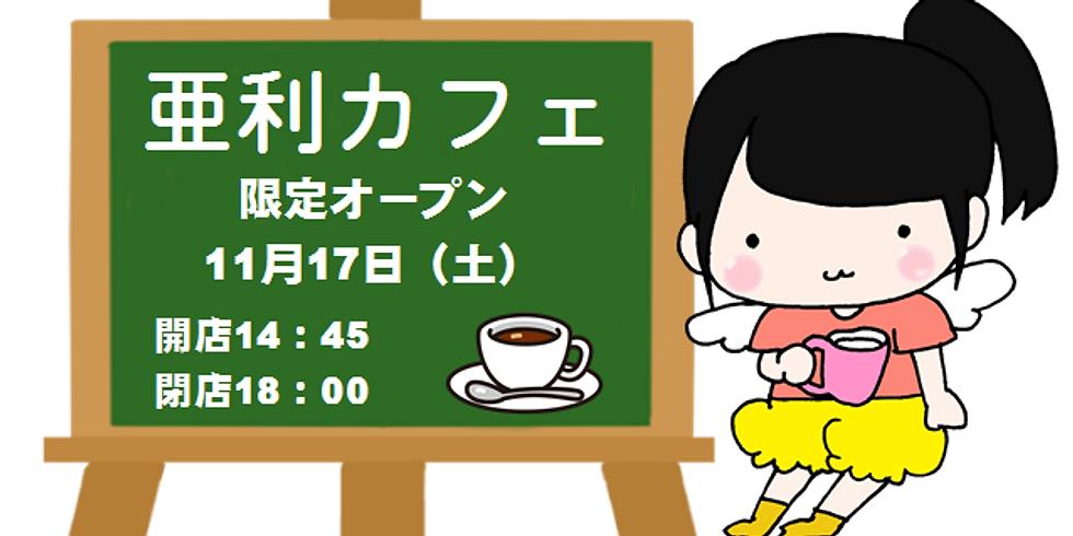 亜利カフェその2