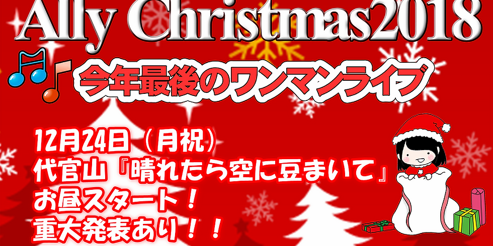 Ally Christmas2018