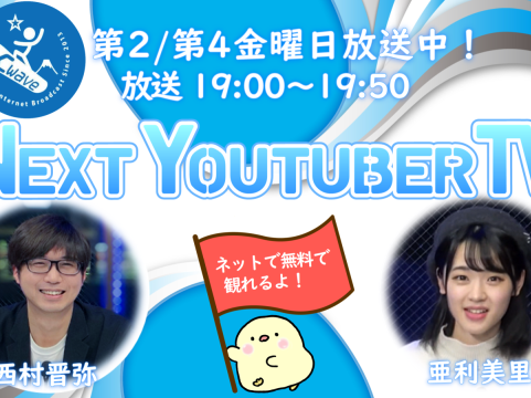 NextYoutuber-TV