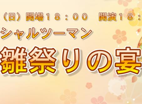 スペシャルツーマン〜雛祭りの宴〜