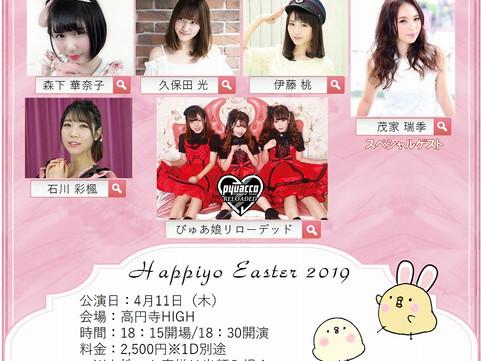 亜利の主催公演Happiyo Easter 2019