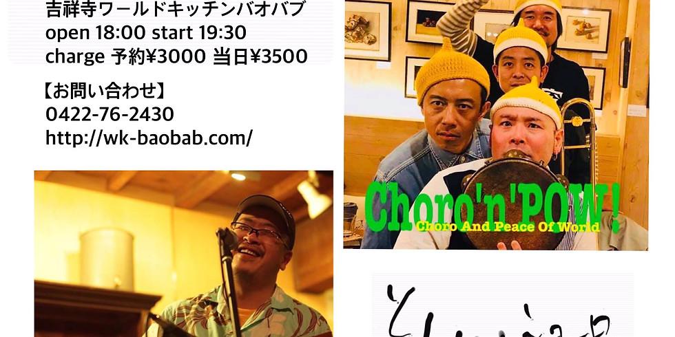 2020.2/21(金) とんちピクルス & Choro'n'POW@吉祥寺 Baobab