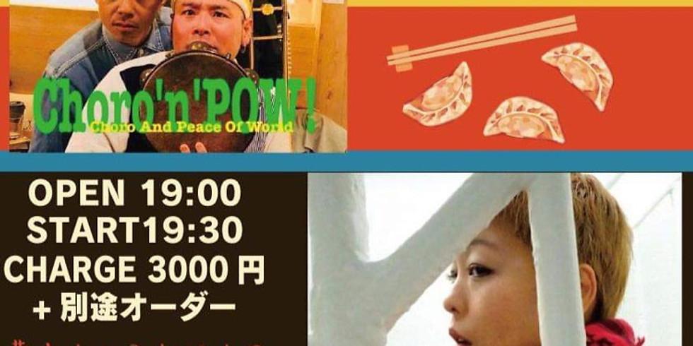 2021.1/26(火)【新春!振る舞い餃子会】Choro'n'POW x 矢野絢子