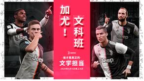 ASN Insights: Juventus Engages Lockdown Fans.