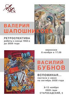 Бубнов_Шапошникова.jpg