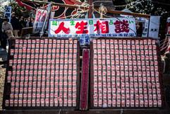 Omikuji. Ikegami Honmonji Temple. Ota-ku, Tokyo.