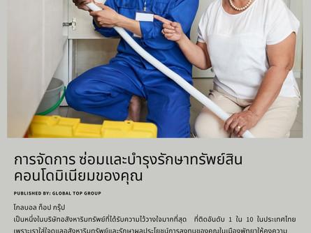 การจัดการ ซ่อมและบำรุงรักษาคอนโดมิเนียมของคุณ