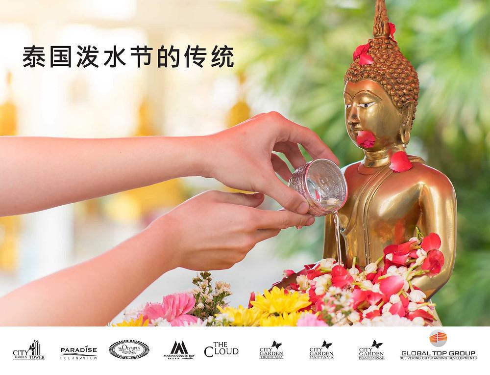 泰国泼水节的传统,芭提雅, 公寓, 购买, 出售, 出租