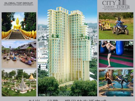 芭提雅房产城市花园大厦,房地产投资进入奢华生活。