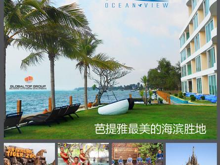 全方位观赏壮观景色,泰国芭堤雅最好的公寓之一