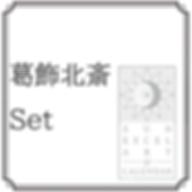 葛飾 北斎(6画セット)