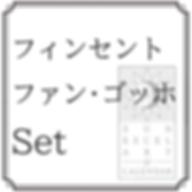 フィンセント・ファン・ゴッホ(4画セット)