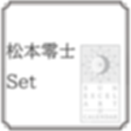 松本 零士(6画セット)
