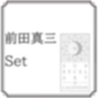 前田真三(6画セット)