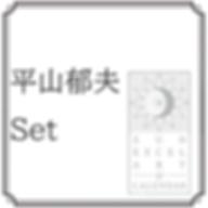 平山 郁夫(6画セット)