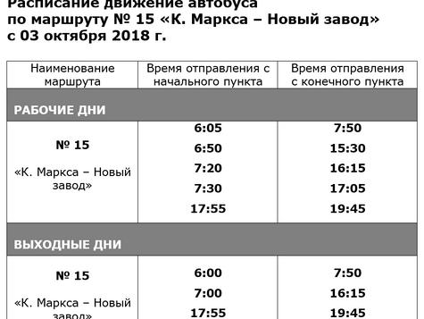 Изменение в расписании маршрута № 15 «К. Маркса – Новый завод»