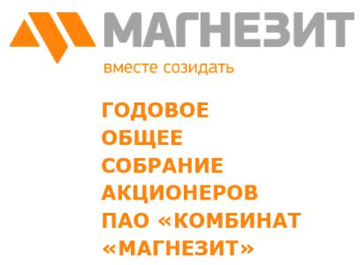 Состоялось годовое общее собрание акционеров ПАО «Комбинат «Магнезит»