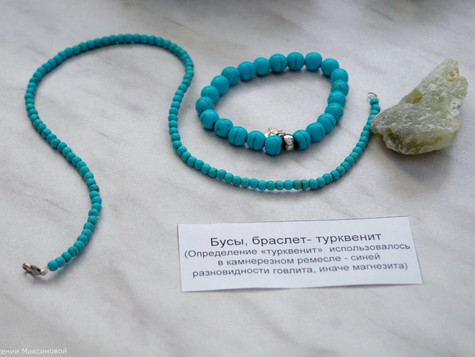 """Магнезит - в коллекции """"Урал самоцветный"""""""