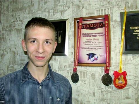Саткинский школьник - победитель областной олимпиады