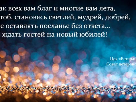 Поздравляем с юбилеем в декабре!