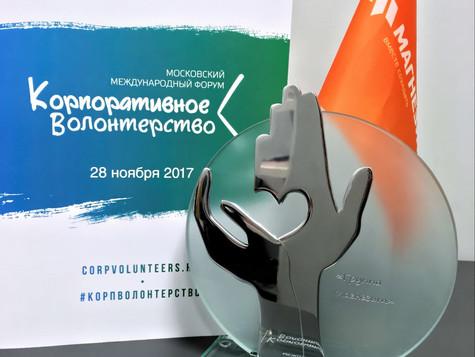 Группа Магнезит победила в номинации «Местные сообщества» Всероссийского конкурса проектов корпорати