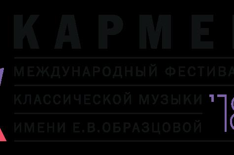Новые события фестиваля «Кармен»