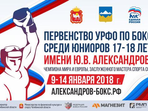 Обладатель премии Группы Магнезит представит Сатку на соревнованиях УрФО по боксу