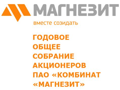 29 мая состоится годовое собрание акционеров