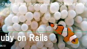 Ruby on Rails開発に必要なスキルとは?!