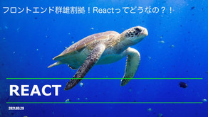 React開発のスキルセットには何が必要?!