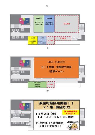 団体配置【最終③】(事務室校正)-3.jpg