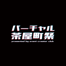 virtual 茶屋町祭 - presents by event creator