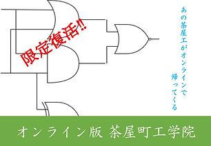 オンライン版茶屋町工学院.jpg