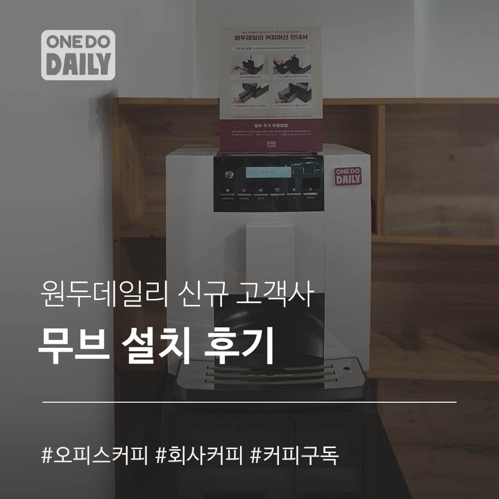 [커피머신렌탈 후기] 원두데일리 고객사 '무브' 신규 설치 후기