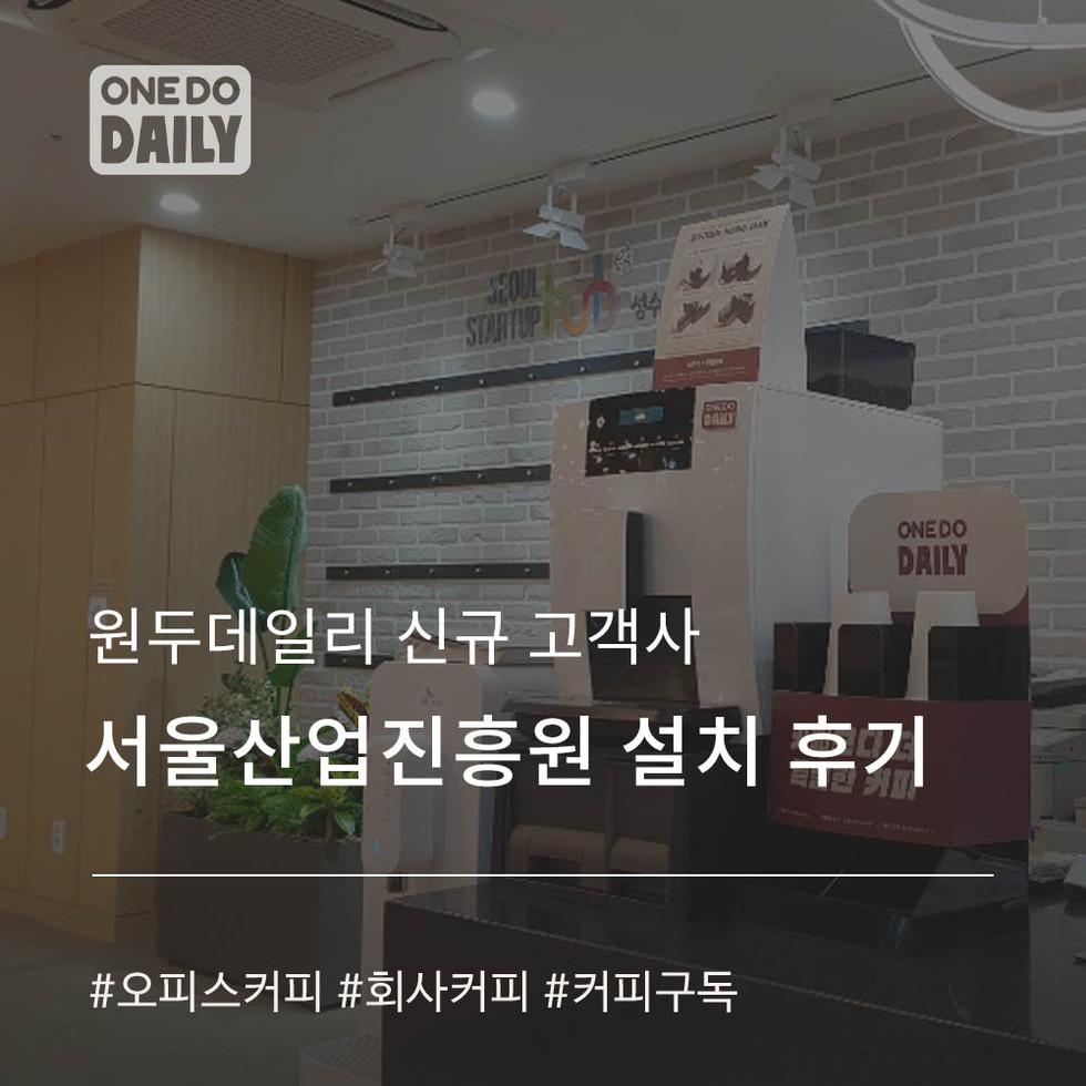 [커피머신렌탈 후기] 원두데일리 신규고객사 '서울산업진흥원 성수IT센터' 설치 후기