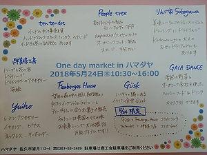 2018_5_24OneDayMarket.jpg