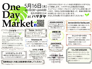 20190516onedaymarket_cut.jpg