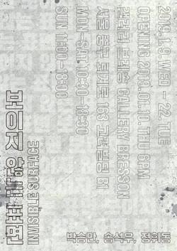 [Group Exhibition] 2019 보이지 않는 표면, 갤러리 브레송, 서울