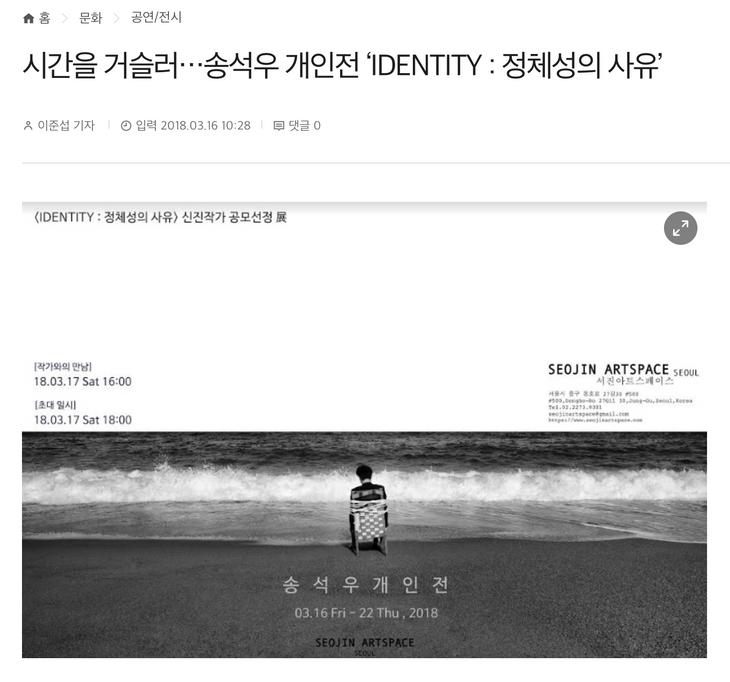 시간을 거슬러…송석우 개인전 'IDENTITY : 정체성의 사유'