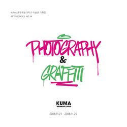 [Group Exhibition] 2018 KUMA미술관 기획전 'PHOTOGRAPHY&GRAFFITI', 계원예술대학교 미술관, 의왕