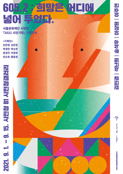 [Group Exhibition] 2021 605.2; 희망은 어디에 넣어 두었다, 서울문화재단 시민청, 서울