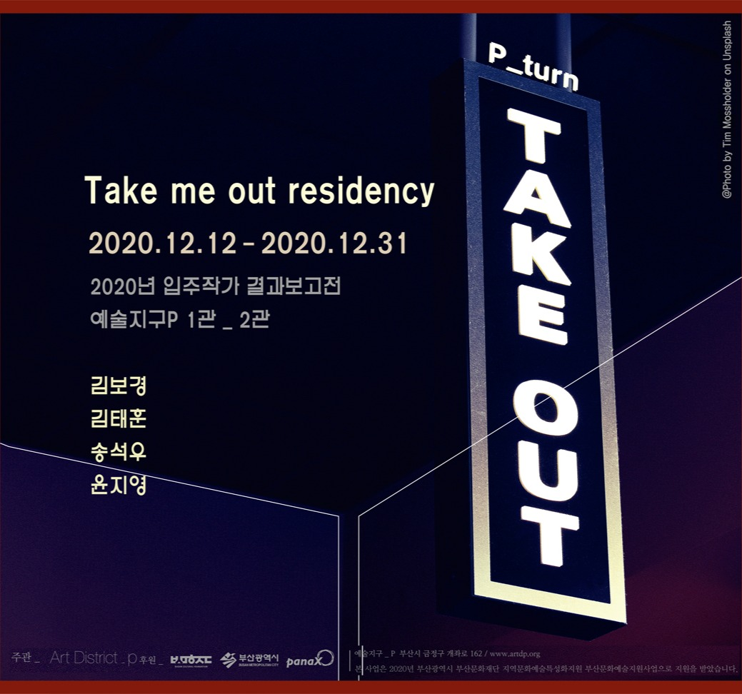 [Group Exhibition] 2020 P-TURN, 예술지구P, 부산