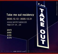 [Group Exhibition] 2020 P-TURN, 예술지구P, 부산