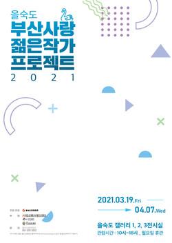 [Group Exhibition] 2021 부산사랑 젊은작가 프로젝트, 을숙도문화회관, 부산
