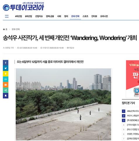 송석우 사진작가, 세 번째 개인전 'Wandering, Wondering' 개최