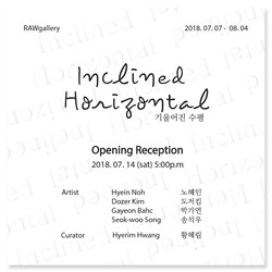 [Group Exhibition] 2018 기울어진 수평, 로우갤러리, 파주